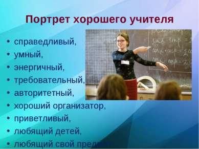 Портрет хорошего учителя справедливый, умный, энергичный, требовательный, авт...