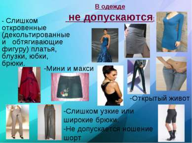 В одежде не допускаются: - Слишком откровенные (декольтированные и обтягивающ...