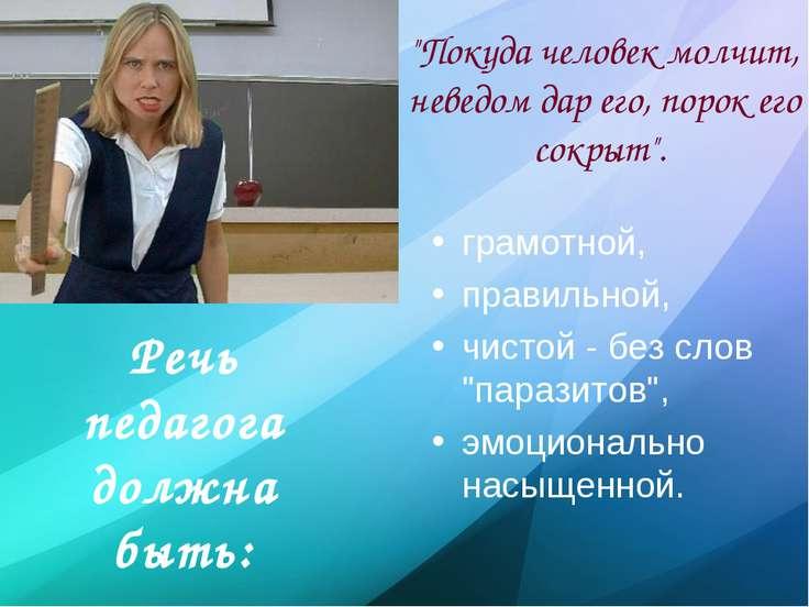 """Речь педагога должна быть: грамотной, правильной, чистой - без слов """"паразито..."""
