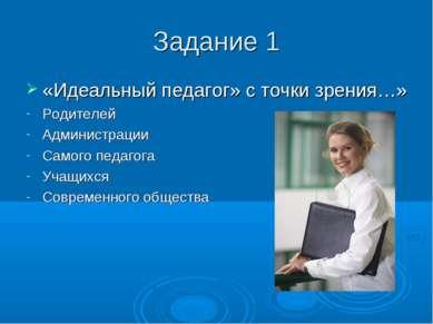Задание 1 «Идеальный педагог» с точки зрения…» Родителей Администрации Самого...