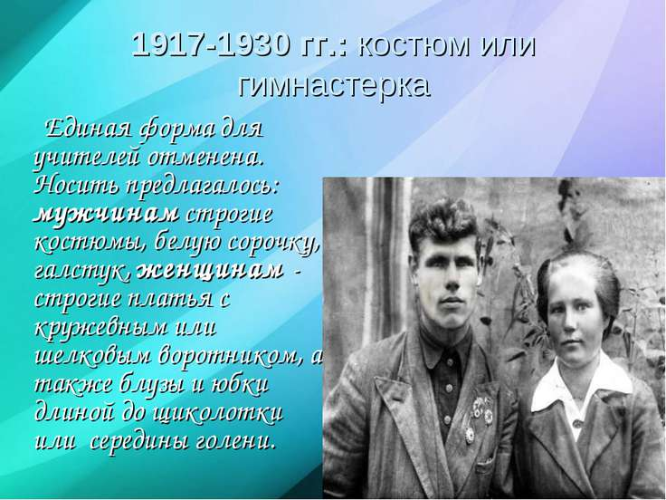 1917-1930 гг.: костюм или гимнастерка Единая форма для учителей отменена. Нос...