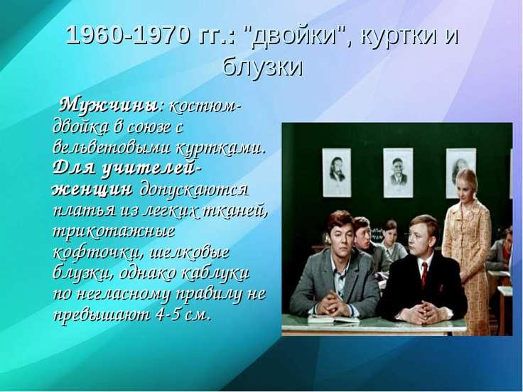"""1960-1970 гг.: """"двойки"""", куртки и блузки Мужчины: костюм-двойка в союзе с вел..."""