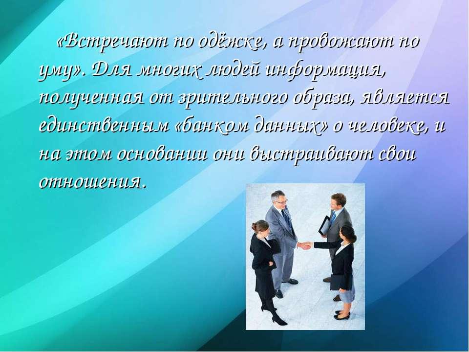 «Встречают по одёжке, а провожают по уму». Для многих людей информация, получ...