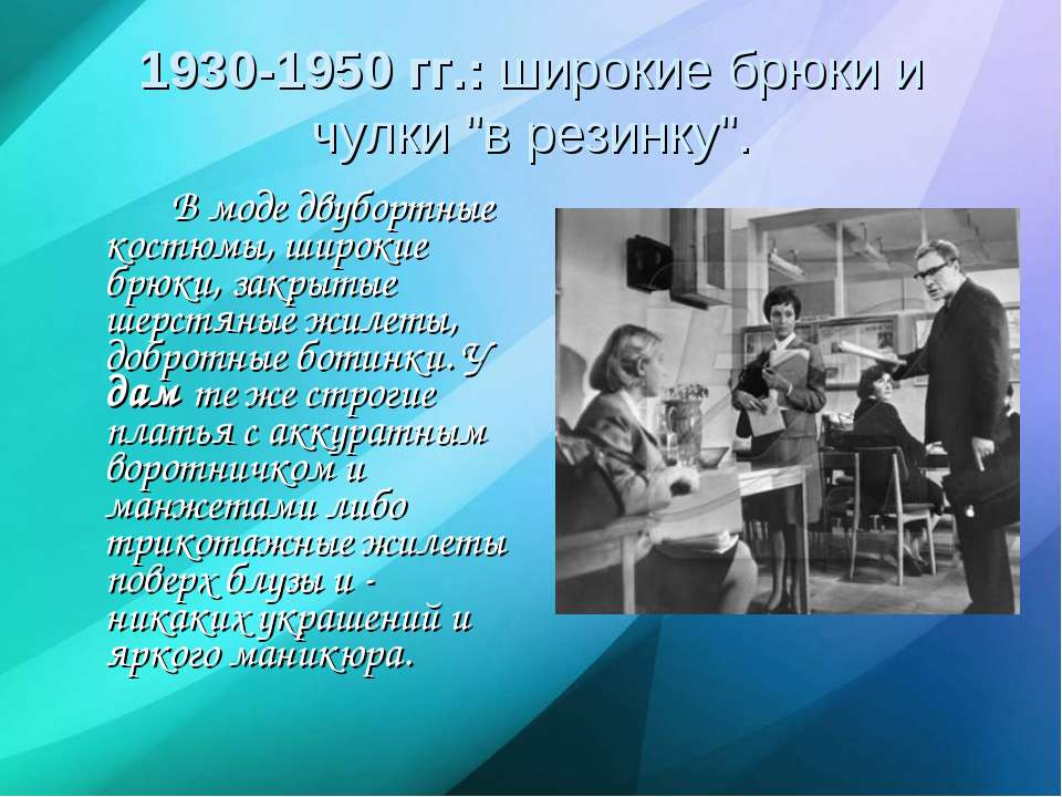 """1930-1950 гг.: широкие брюки и чулки """"в резинку"""". В моде двубортные костюмы, ..."""