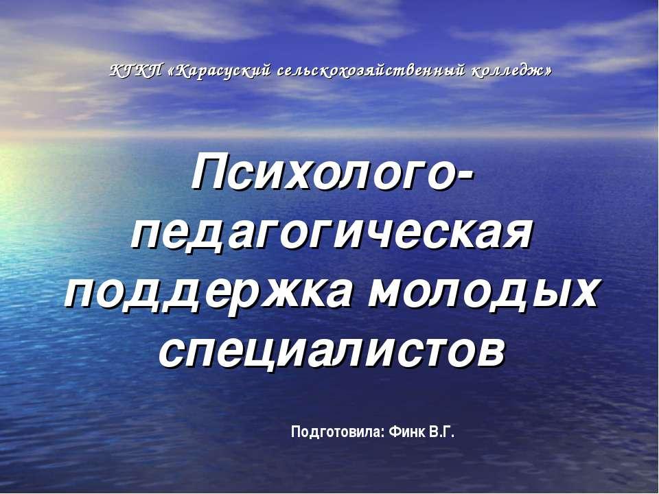 КГКП «Карасуский сельскохозяйственный колледж» Психолого-педагогическая подде...