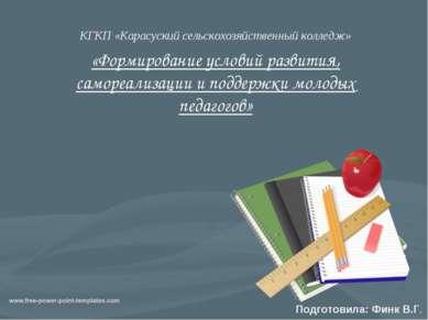 КГКП «Карасуский сельскохозяйственный колледж» «Формирование условий развития...