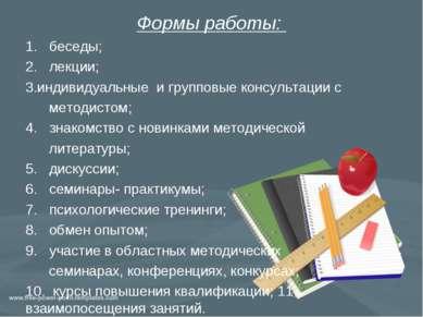 Формы работы: 1.беседы; 2.лекции; индивидуальные и групповые консульта...