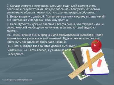 7. Каждая встреча с преподавателем для родителей должна стать полезной и резу...