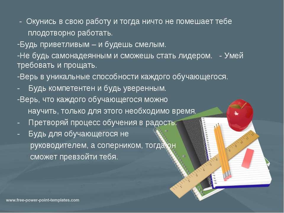 - Окунись в свою работу и тогда ничто не помешает тебе плодотворно работать. ...