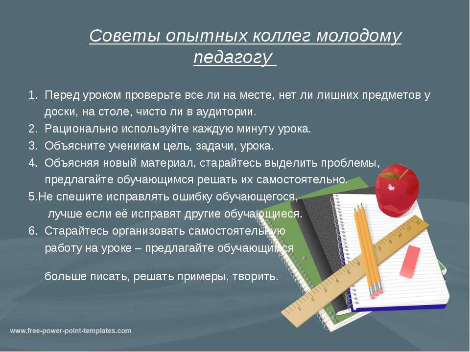 Советы опытных коллег молодому педагогу 1. Перед уроком проверьте все ли на м...