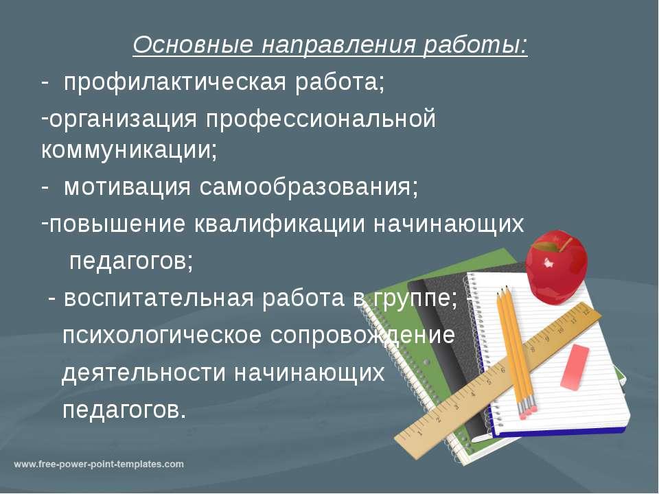 Основные направления работы: - профилактическая работа; организация профессио...