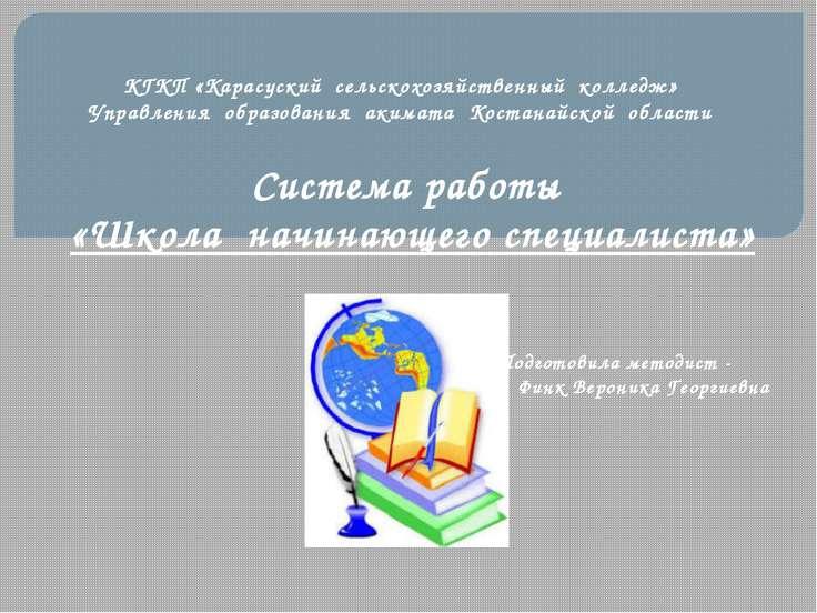 КГКП «Карасуский сельскохозяйственный колледж» Управления образования акимата...
