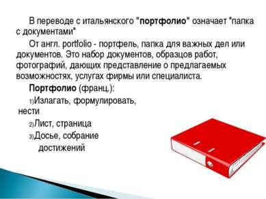 """В переводе с итальянского """"портфолио"""" означает """"папка с документами"""" От англ...."""