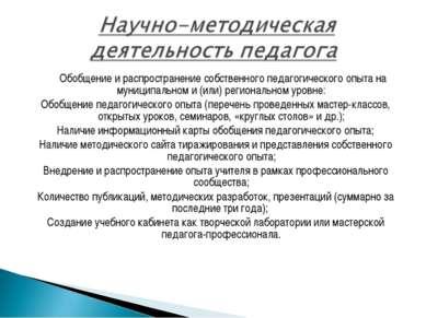 Обобщение и распространение собственного педагогического опыта на муниципальн...