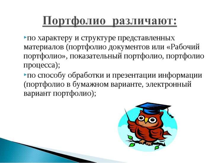 по характеру и структуре представленных материалов (портфолио документов или ...