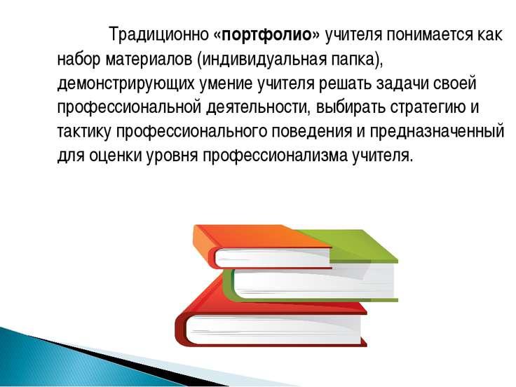 Традиционно «портфолио» учителя понимается как набор материалов (индивидуальн...