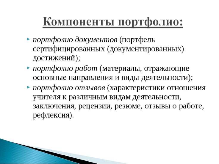 портфолио документов (портфель сертифицированных (документированных) достижен...