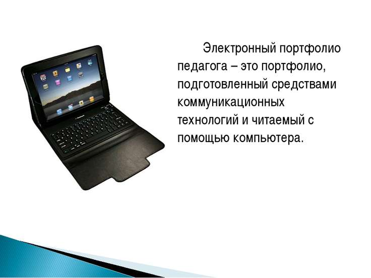 Электронный портфолио педагога – это портфолио, подготовленный средствами ком...