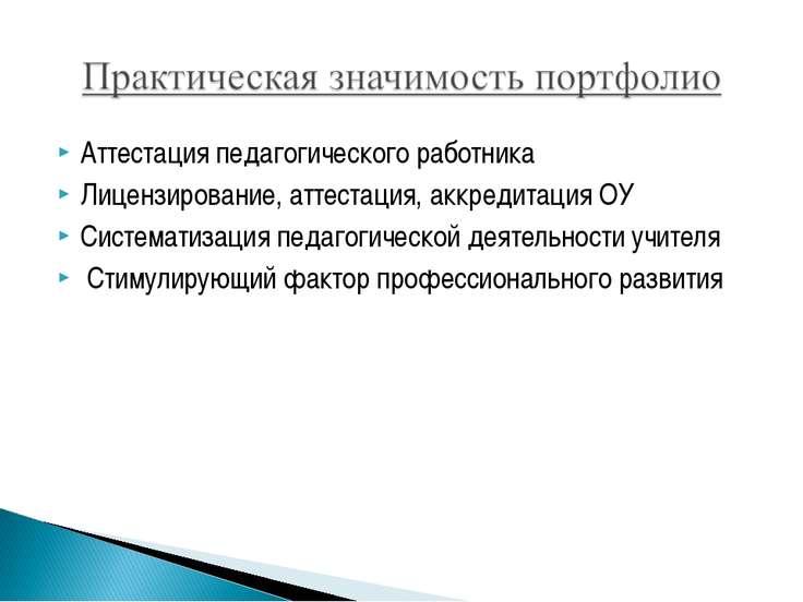 Аттестация педагогического работника Лицензирование, аттестация, аккредитация...
