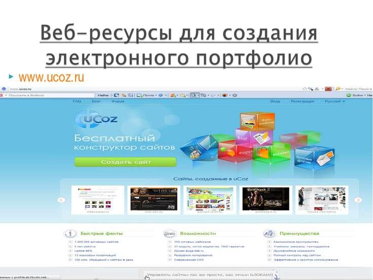 www.ucoz.ru