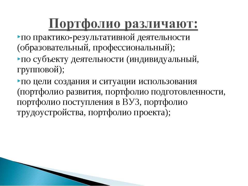 по практико-результативной деятельности (образовательный, профессиональный); ...