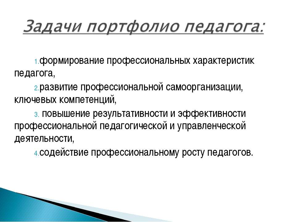 формирование профессиональных характеристик педагога, развитие профессиональн...