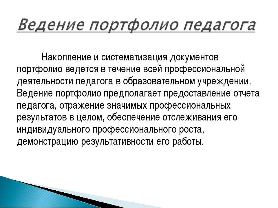 Накопление и систематизация документов портфолио ведется в течение всей профе...