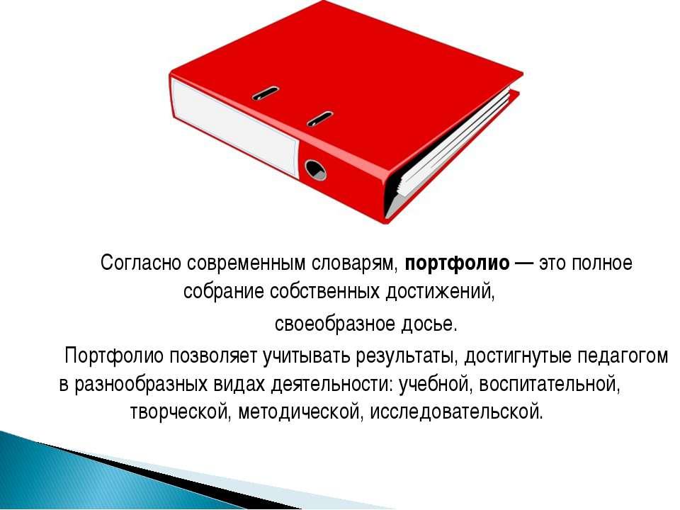 Согласно современным словарям, портфолио — это полное собрание собственных до...