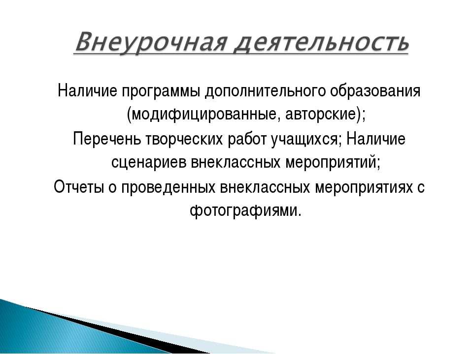 Наличие программы дополнительного образования (модифицированные, авторские); ...