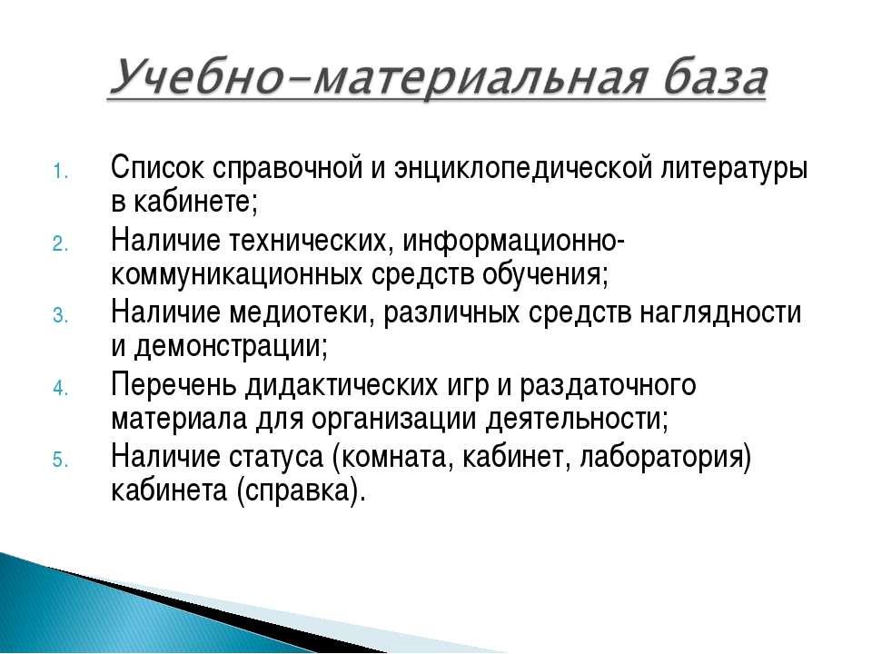 Список справочной и энциклопедической литературы в кабинете; Наличие техничес...