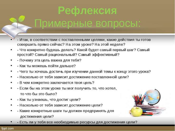 Рефлексия Примерные вопросы: - Итак, в соответствии с поставленными целями, к...