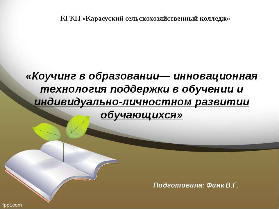 КГКП «Карасуский сельскохозяйственный колледж» «Коучинг в образовании— иннова...