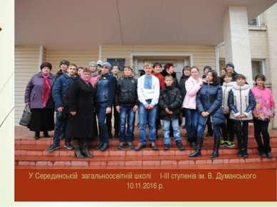 У Серединській загальноосвітній школі І-ІІІ ступенів ім. В. Думанського 10.11...