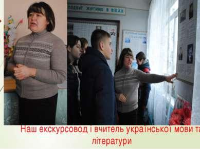 Наш екскурсовод і вчитель української мови та літератури