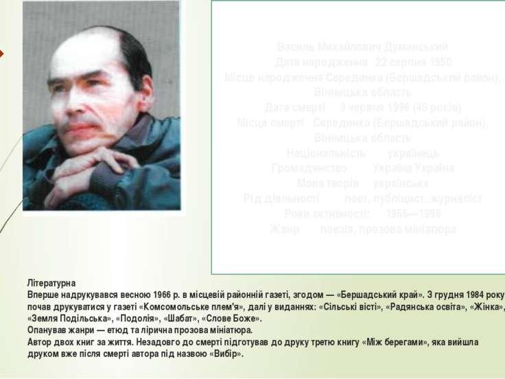 Літературна Вперше надрукувався весною 1966 р. в місцевій районній газеті, зг...
