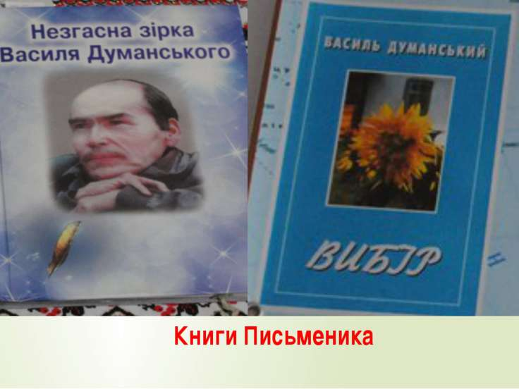 Книги Письменика