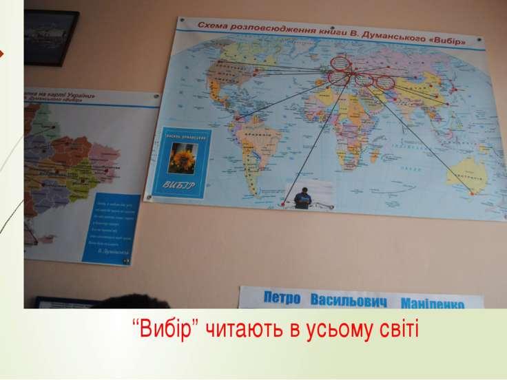 """""""Вибір"""" читають в усьому світі"""
