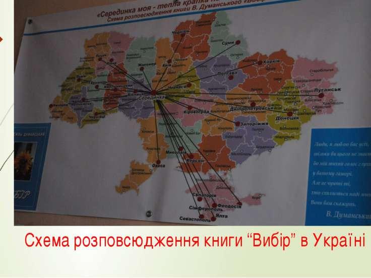 """Схема розповсюдження книги """"Вибір"""" в Україні"""