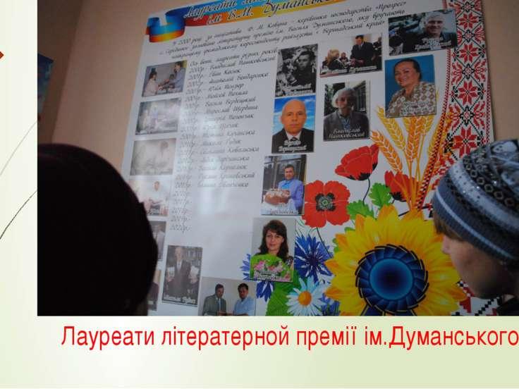 Лауреати літератерной премії ім.Думанського