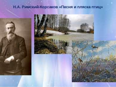 Н.А. Римский-Корсаков «Песня и пляска птиц» из оперы «Снегурочка»