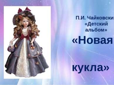 П.И. Чайковский «Детский альбом» «Новая кукла»