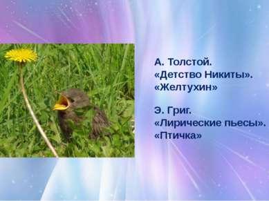 А. Толстой. «Детство Никиты». «Желтухин» Э. Григ. «Лирические пьесы». «Птичка»