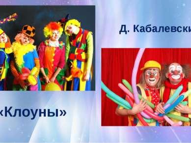 Д. Кабалевский «Клоуны»