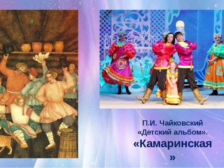 П.И. Чайковский «Детский альбом». «Камаринская»