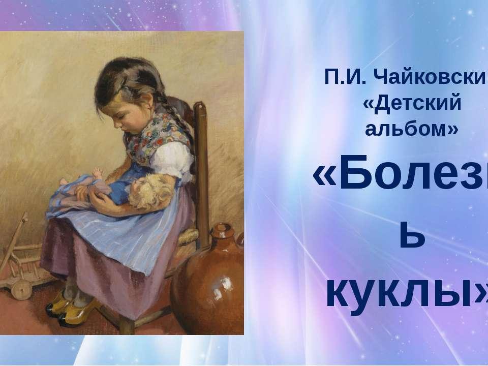 П.И. Чайковский «Детский альбом» «Болезнь куклы»