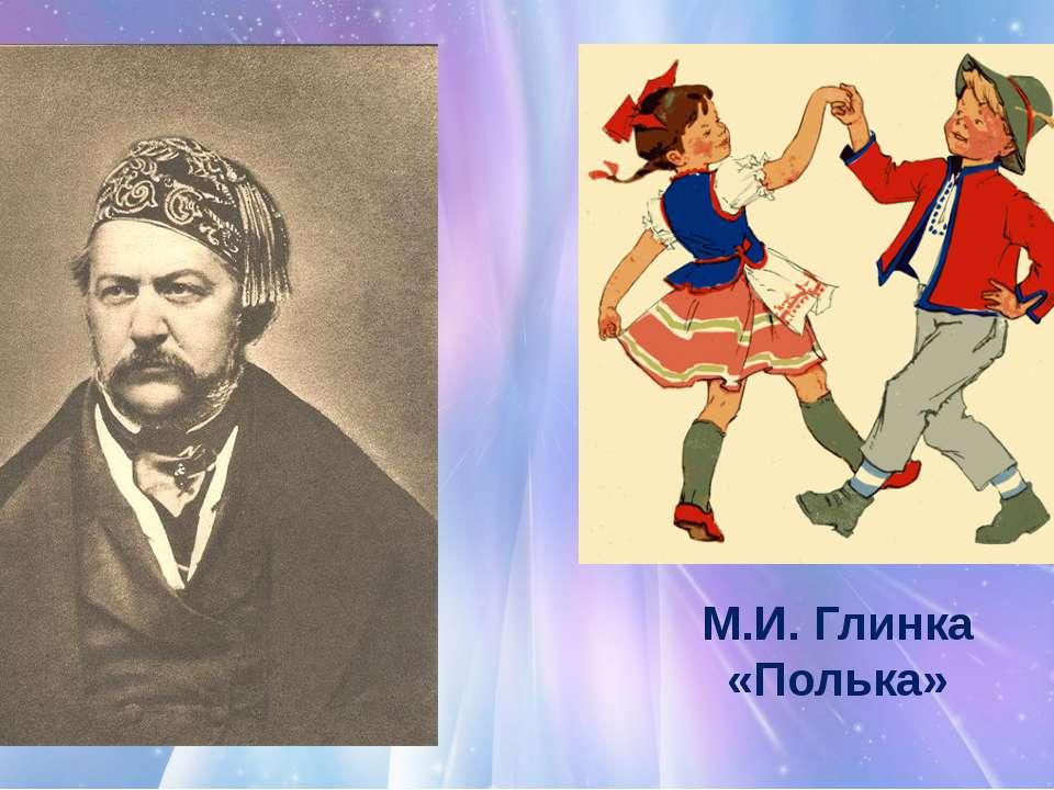 М.И. Глинка «Полька»