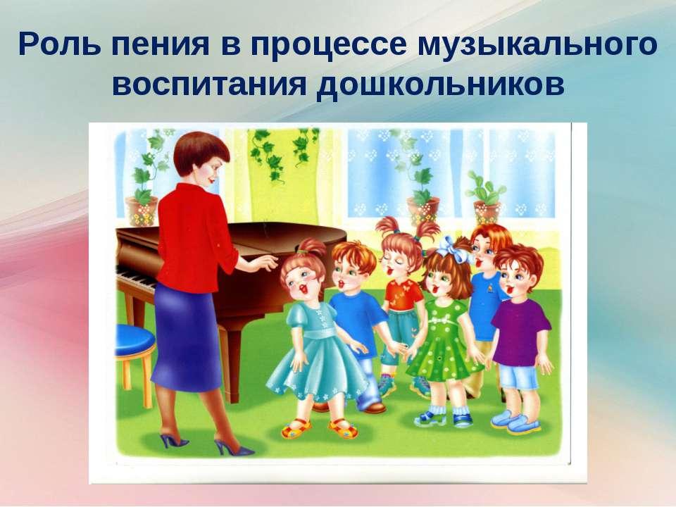 Роль пения в процессе музыкального воспитания дошкольников