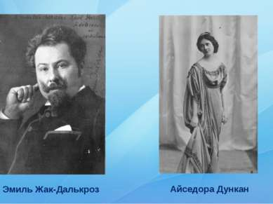 Эмиль Жак-Далькроз Айседора Дункан