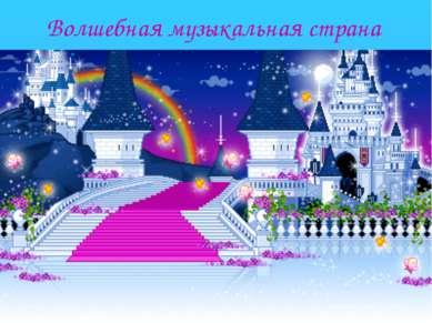 Волшебная музыкальная страна