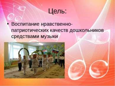 Цель: Воспитание нравственно-патриотических качеств дошкольников средствами м...